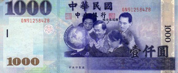 阿扁千元鈔