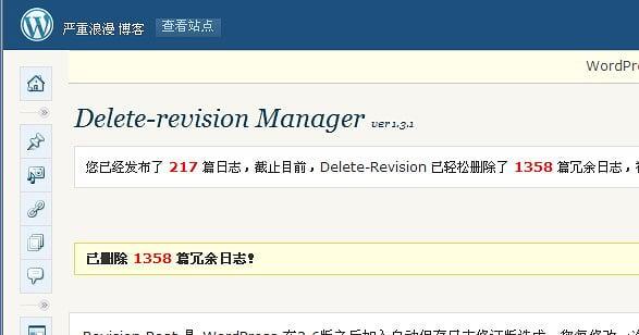 Delete-revision插件