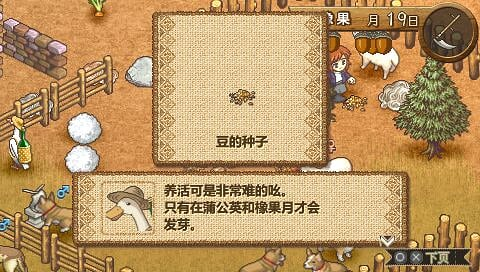 欢迎来到绵羊村:携带版