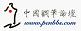 中国钢笔论坛