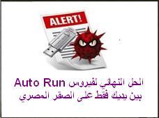 الحل النهائي لفيروس AUTO RUN