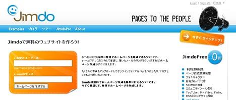 webデザイナー泣かせの無料ホームページ制作ソフト