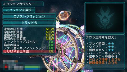 DLミッション