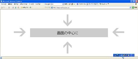 CSSでサイトを画面の中央にもってくる方法