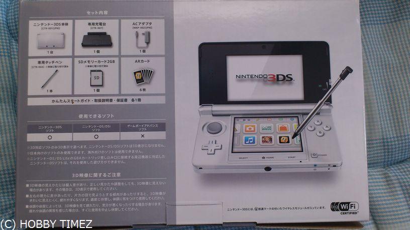ニンテンドー3DS「アイスホワイト」