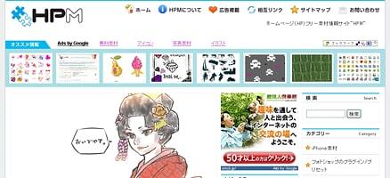 ホームページ(HP)フリー素材情報サイト